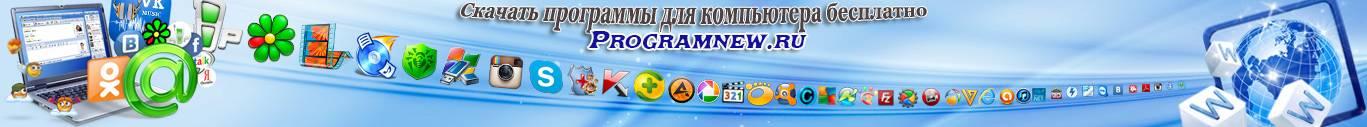 библиотека бесплатных программ