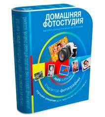 Программа Домашняя Фотостудия