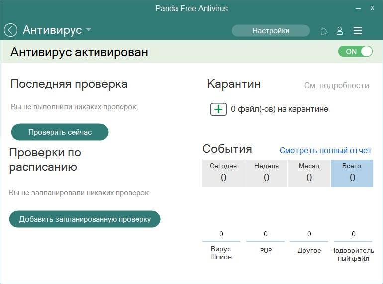 PANDA FREE ANTIVIRUS 2016 16.0.1 СКАЧАТЬ БЕСПЛАТНО