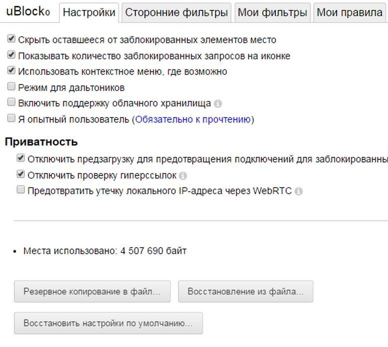Скачать бесплатно uBlock Origin для Google Chrome, Opera