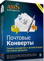 Программа почтовые конверты soft