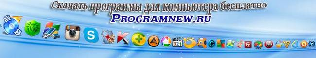 программы для ПК