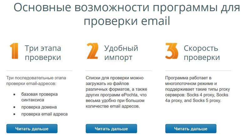 Основные возможности программы для проверки email