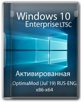 фото Windows 10 Enterprise на русском