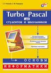 фото Turbo Pascal