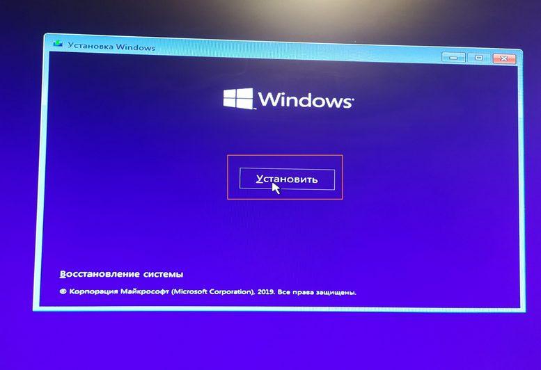 установить windows 10 на пк