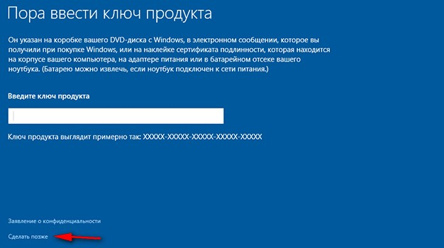 ввести ключ активации windows 10 на пк
