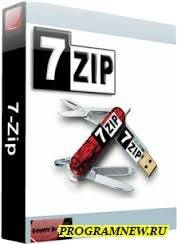 Архиватор 7 zip 16