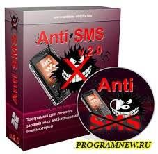 AntiSMS Загрузочный диск