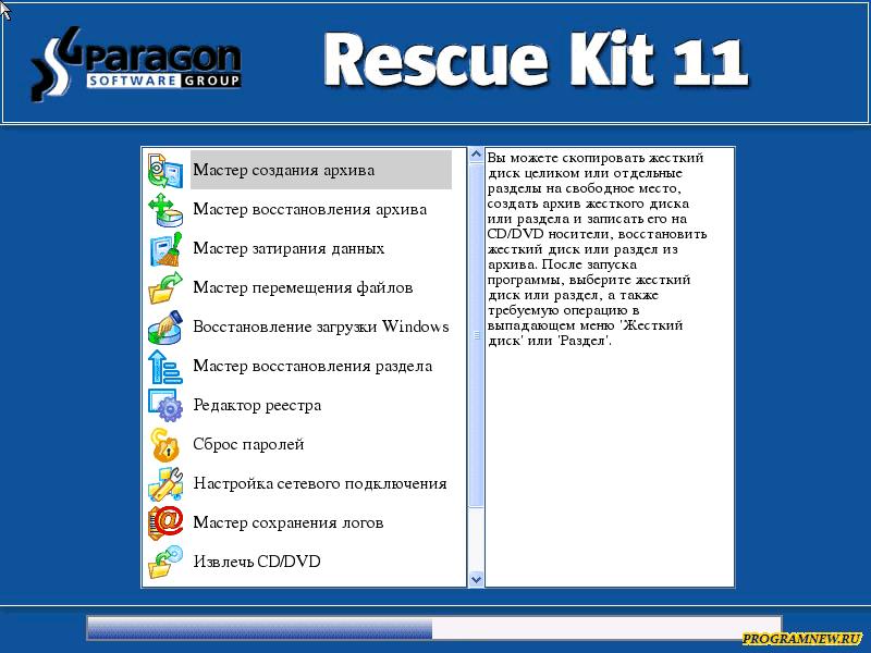 Paragon Rescue Kit 14