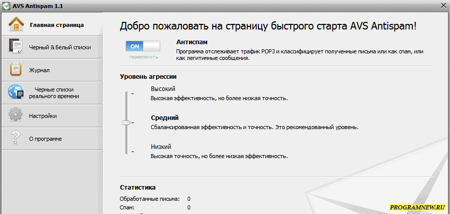 AVS Antispam 1.12