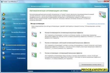 Оптимизация работы Пк в windows 7