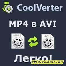 CoolVerter 2.0