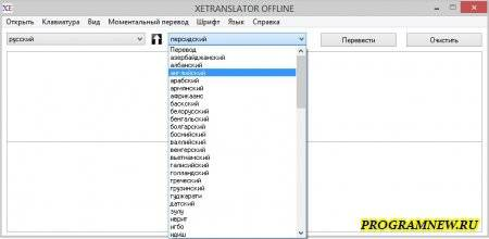 Xetranslator2