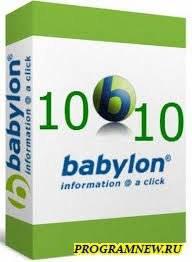Babylon 10.5