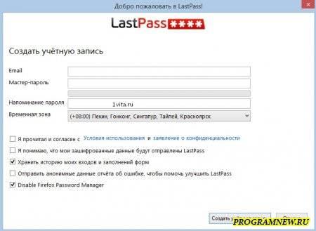 ластпасс