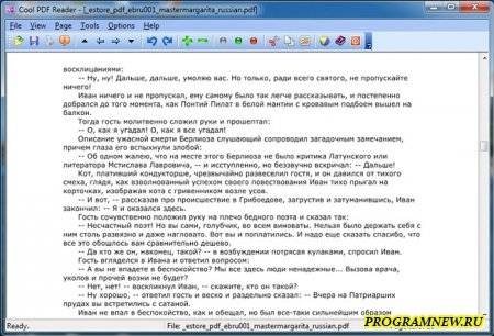 скачать Cool PDF Reader
