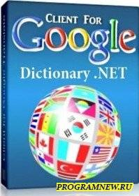 Dictionary .NET 8.9
