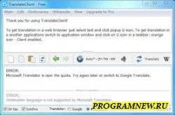 скачать Client for Google Translate