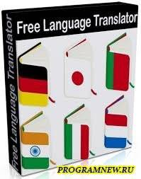 Free Language Translator 3.9
