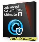 Advanced SystemCare Pro 10.4 — бесплатная лицензия