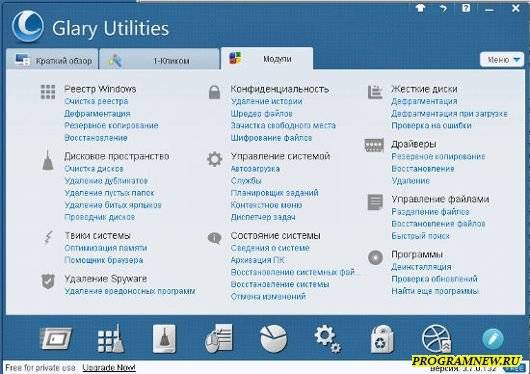 Glary Utilities Pro - бесплатная лицензия