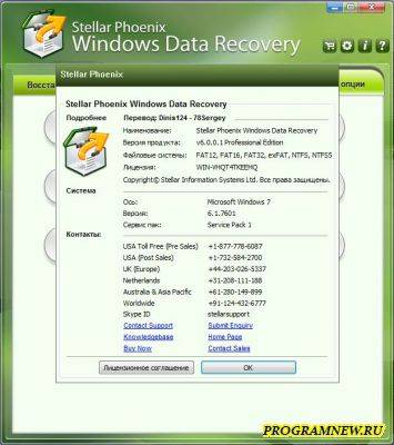 Stellar Phoenix Windows Data Recover