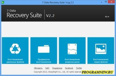 7-Data Recovery Suite Hom