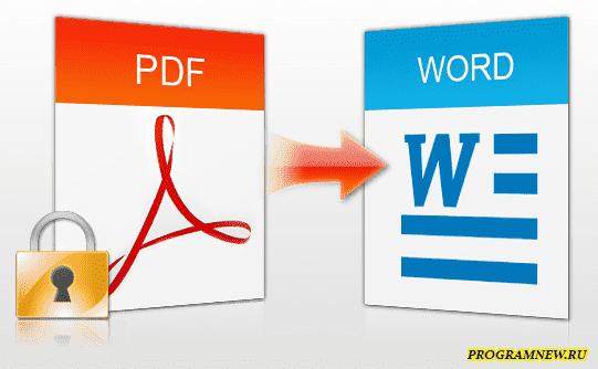 PDF2Word 3.1