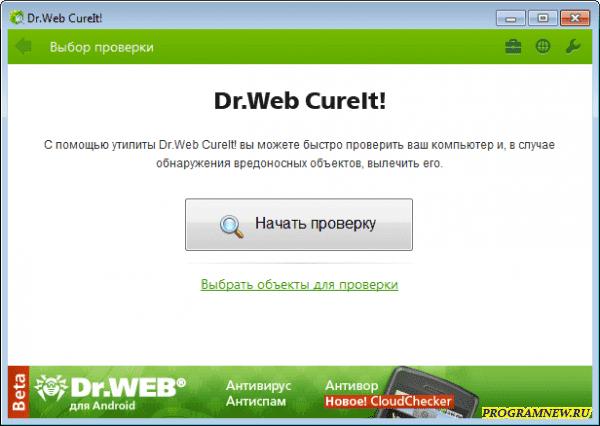 Антивирус Доктор веб бесплатно