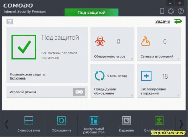 Comodo Free Antivirus 10 Premium
