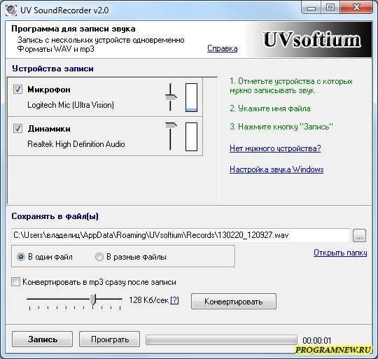 Программа для записи звука с компьютера