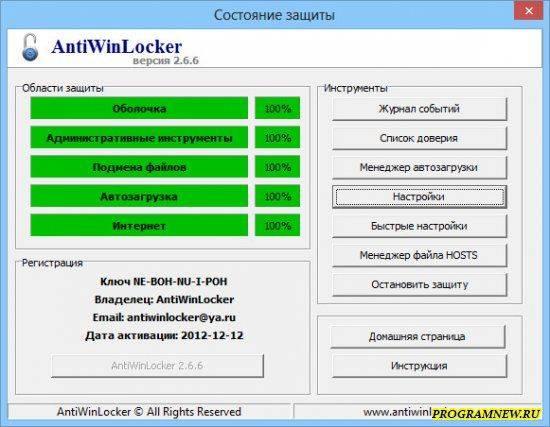 AntiWinLockerLiveCD Lite  4.1