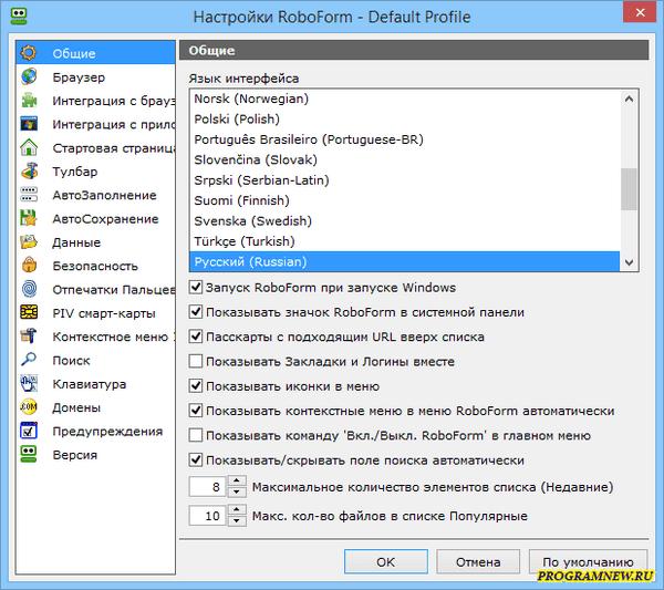 RoboForm 8.2