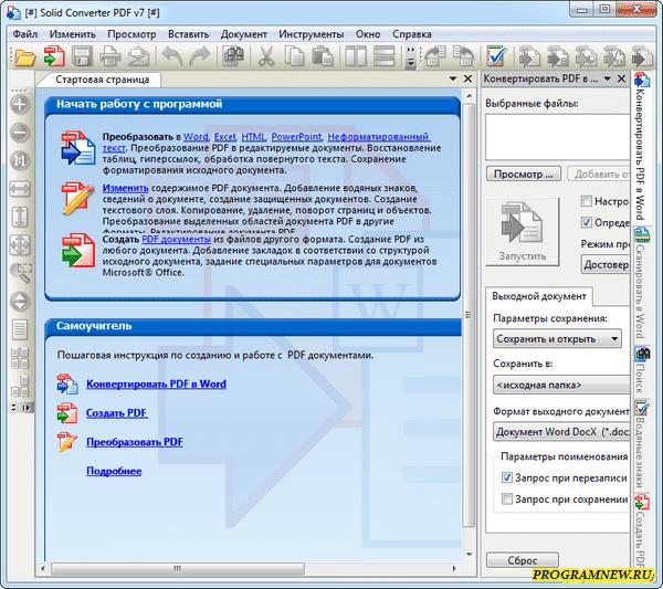 Solid Converter PDF 9.2