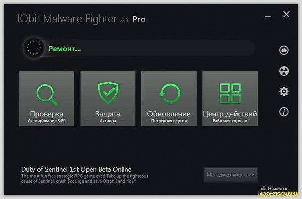IObit Malware Fighter PRO 4.5 - бесплатная лицензия