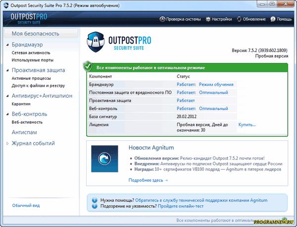 Скачать Outpost security suite free