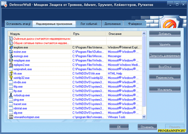 DefenseWall Personal Firewall 3.25