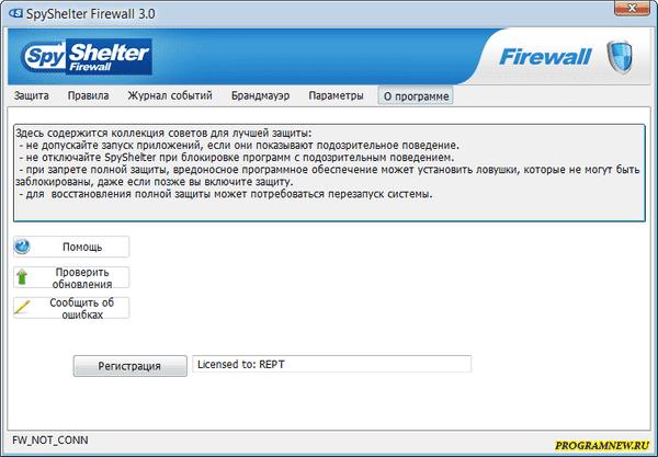 Spyshelter firewall 10.9