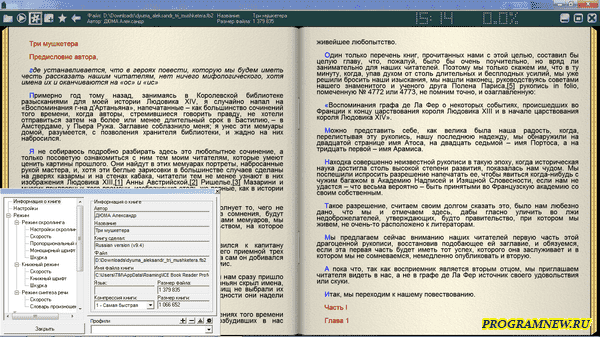 ICE Book Reader Pro 9.4 для чтения книг