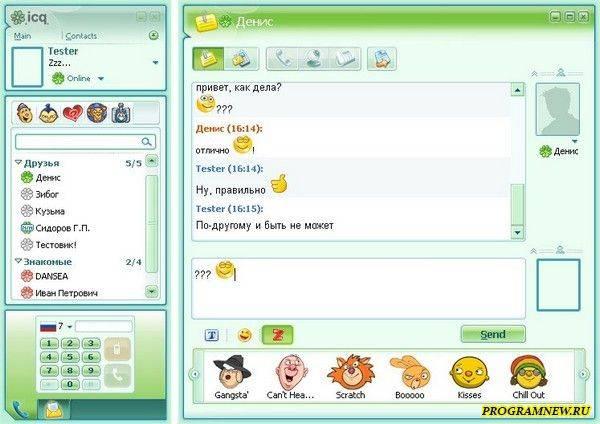 Скачать ICQ на компьютер2