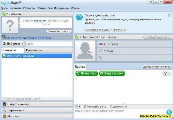 Скачать Skype 7 бесплатно2