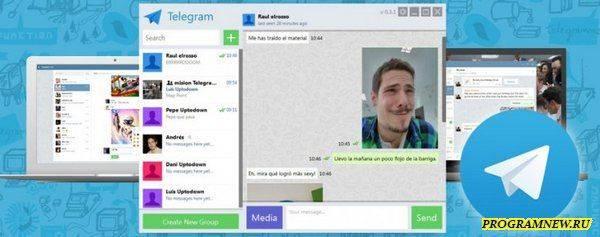 Скачать Telegram2