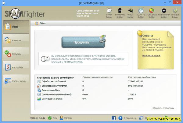 SPAMfighter Pro 7.6