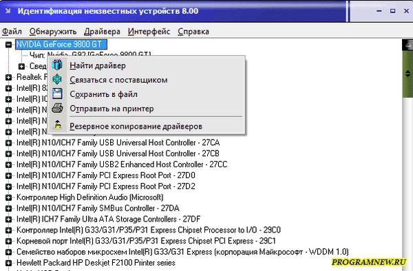 Unknown Device Identifier 9.0