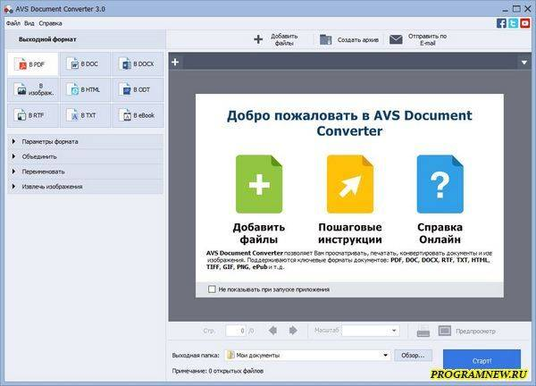Скачать AVS Document Converter 3.1.1.244