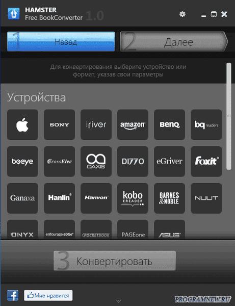 Hamster Free eBook Converter 1.2