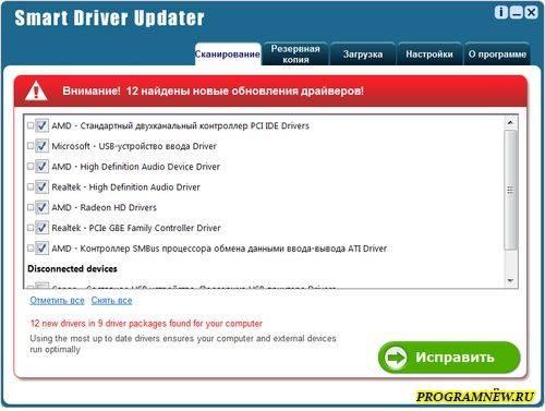 Скачать Smart Driver Updater Rus