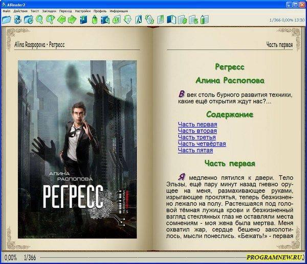 AlReader 2.5 для чтения электронных книг.