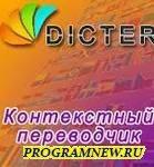 Dicter 3.8 rus